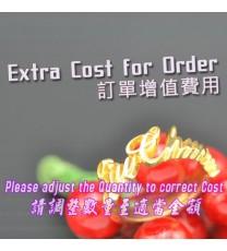 訂單增值費用 (請調整數量至適當金額)